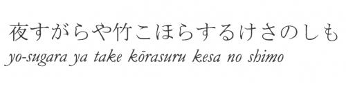 basho001.jpg